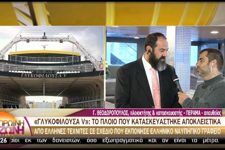 Θεοδωρόπουλος Group στην ΕΡΤ